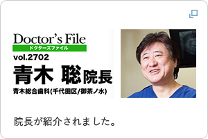 Doctor's File 院長が紹介されました。